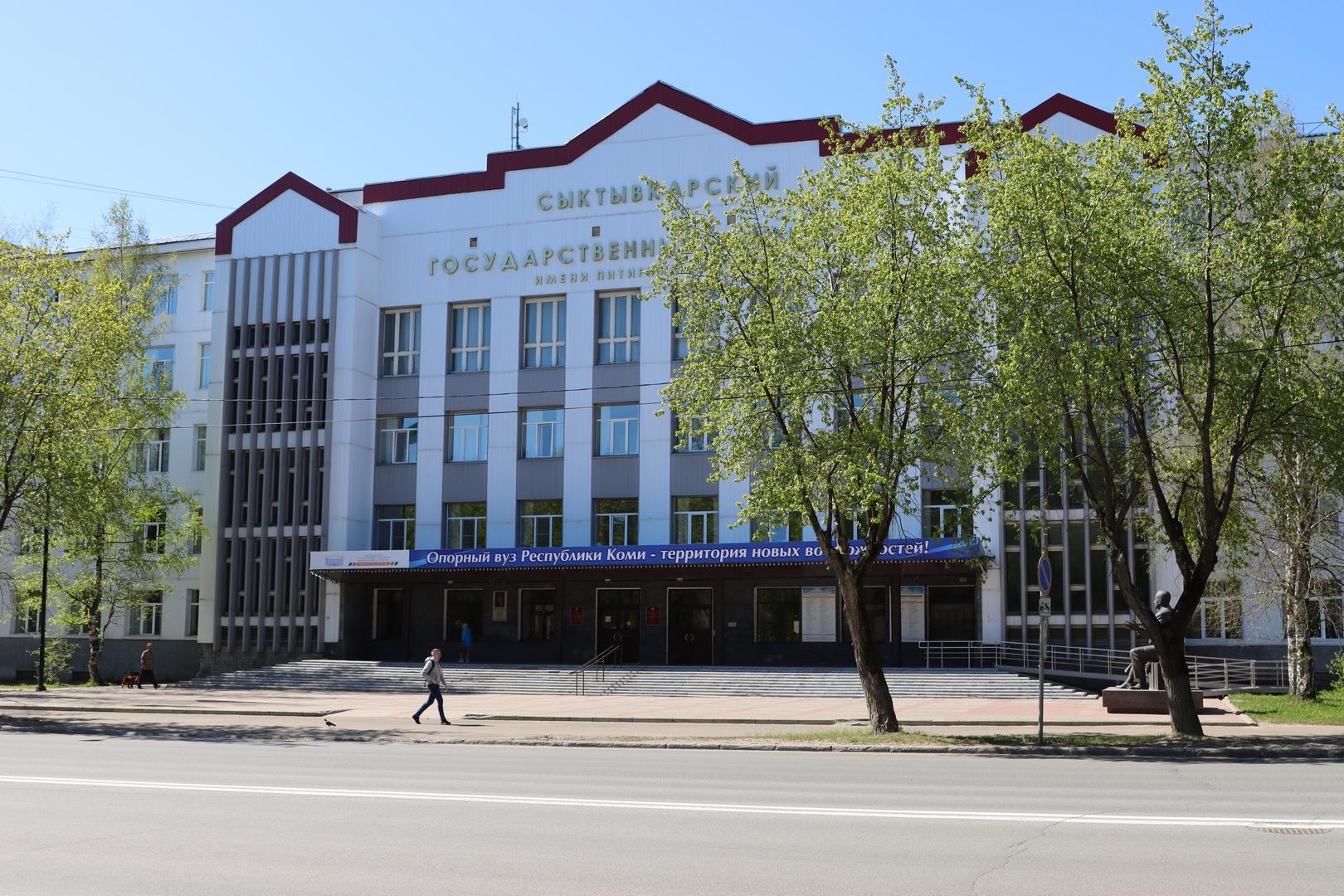 Pitirim Sorokin Syktyvkar State University